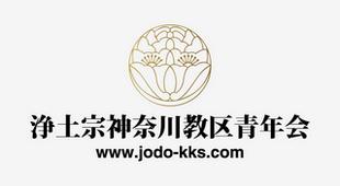 去る11月17日、全日本仏教青年会創立30周年記念事業として、奈良の東大寺で、国内外から超宗派の僧侶約1300名が集い、奈良千僧法要が盛大に営まれた。当日は風もなく天気にもめぐまれ、平日にもかかわらず、たくさんの善男善女 […]