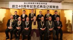 この度、浄土宗神奈川教区青年会が創立四十周年を迎える事になりました。 就きましては開催にあたり四委員会を設置し、その中の式典委員長に就任しました 港北組 宝秀寺、森 泰道と申します。 式典委員は二十七名のメンバーで構成さ […]