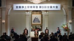 平成25年8月28日(水)ウェスティンホテル大阪に於いて『全国浄土宗青年会 第9回全国大会』が行われました。 第22期全浄青は、『願共諸衆生~ともに励み ともに歩む~』をテーマに掲げ2年目に突入いたしました。大阪での全国 […]