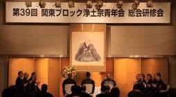 平成24年6月28日(木)千葉市 三井ガーデンホテルにおいて 第39回関東ブロック浄土宗青年会 総会並びに研修会が関ブロ各教区より 約200名の参加の中開催されました。 総会では神奈川教区から選出されていた第20期(平野 […]