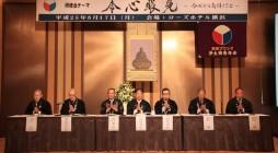平成25年6月17日、ローズホテル横浜に於きまして第40回関東ブロック浄土宗青年会総会並びに研修会が開催されました。 全国各地より、約260名のご参加をいただきまして、盛会のうちに無事閉会致しました. 講義1 川中教正先 […]