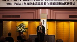 去る平成24年9月6日(木)横浜中華街はローズホテルに於いて開催されました、『第37回浄土宗児童教化連盟全国大会』を開催教区の一員として、受付業務並びに雑務をお手伝いさせて頂く機会を頂戴しました。  あくまでもお手伝い […]