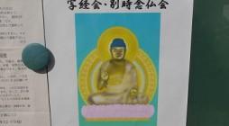 本年度、法要委員会では創立40周年記念事業の一環として、「別時念仏会のススメ」をテーマとするなか、実際に神奈川教区内寺院において別時念仏会を開催していただき、お手伝いをいたしました。当時作成中の別時念仏会開催マニュアル […]