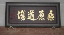 神奈川県小田原市桑原にある浄蓮寺は、浄土宗の第五祖定慧上人により開山された名刹です。この定慧上人は、浄土宗の僧侶、ならびに五重相伝を受けた檀信徒などがいただく「誉号」を最初につけた方で、当寺はいわば「誉号発祥の地」といえ […]